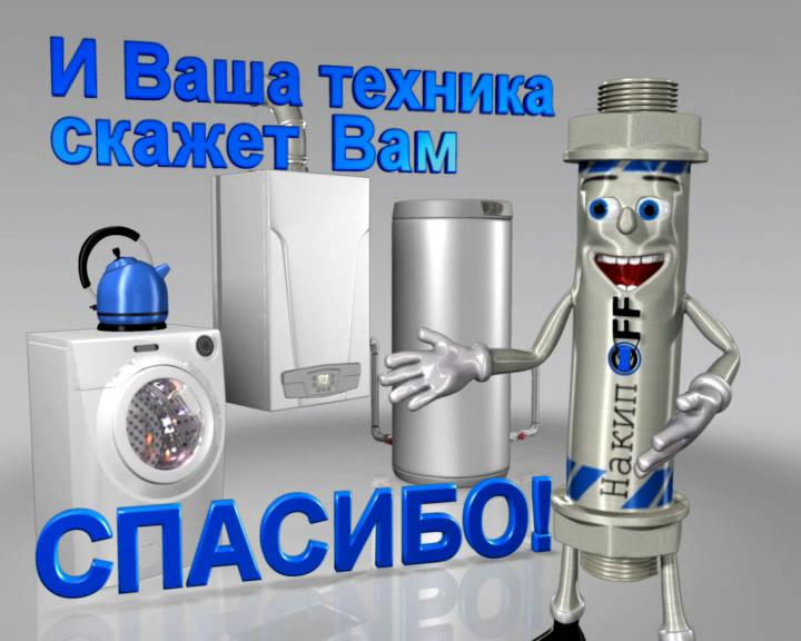 magnitnit-filtr-dlya-smyagcheniya-vodi